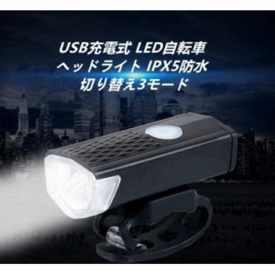 自転車ライト  USB充電式 LED自転車ヘッドライト IPX5防水 ロードバイク クロスバイク ライト 3モード サイクリング アウトドア 懐中電灯