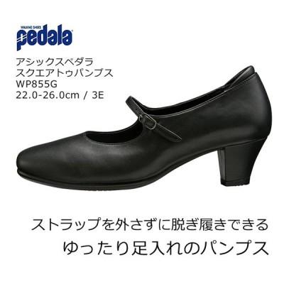 アシックス ペダラ WP855G asics pedala 3E 22.0cm-26.0cm パンプス スクエアトゥ ストラップ 黒パンプス