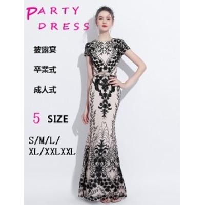 ウェディングドレス ロングドレス 大人の魅力 丸襟 セクシー  タイトスカート 二次会ドレス ノースリーブ