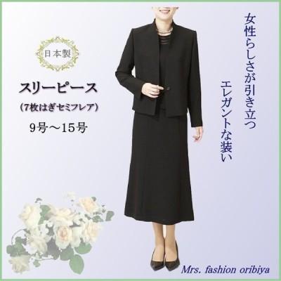 ブラックフォーマル スリーピース オールシーズン合い物 日本製 礼服 喪服 レディース ミセス