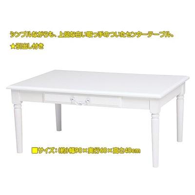 ローテーブル  センターテーブル   ホワイト シンプル  幅90cm  引出し付き  木製テーブル  長方形   姫系家具  白家具  おしゃれ    高級感☆AS−CC