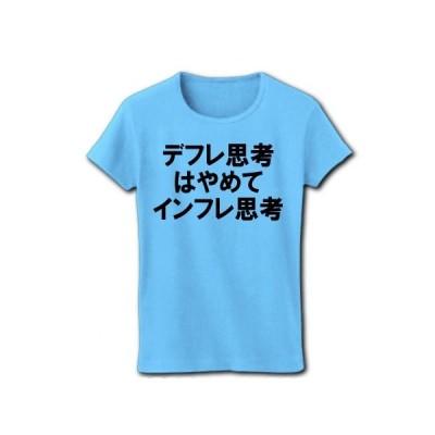 デフレ思考はやめてインフレ思考 リブクルーネックTシャツ(ライトブルー)