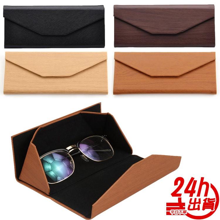 眼鏡盒 折疊 3D立體三角型長方摺疊收納盒 輕巧收納盒立體眼鏡盒 木紋十字紋 摺疊眼鏡盒 人魚朵朵 現貨 台灣出貨