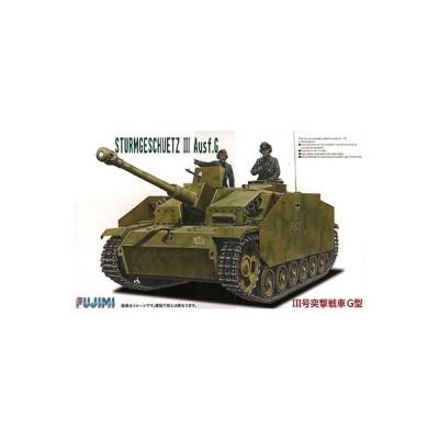 1/76 スペシャルワールドアーマーシリーズ No.6 III号突撃戦車G型 プラモデル(再販)[フジミ模型]《在庫切れ》