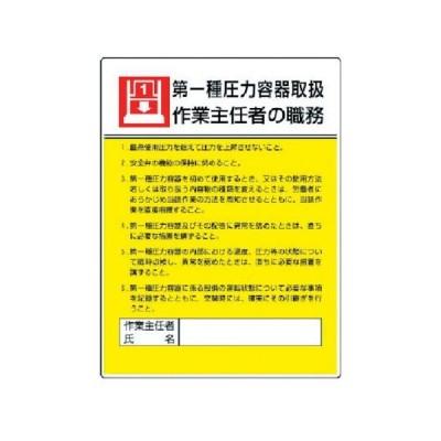 作業主任者職務板 第一種圧力容器取扱・エコユニボード・600X450 ユニット 80807-8156
