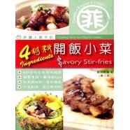 菲傭入廚手記:4材料開飯小菜(第六版)(中英對照)[79折]