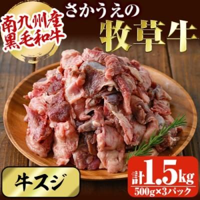 a3-110 さかうえの牧草牛 牛スジ肉 計1.5kg