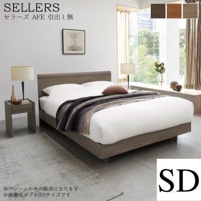 日本ベッド SELLERS セラーズ AFE(引出し無) 3色展開 セミダブルサイズ 幅123×奥行き210x高さ28cm 必須(在庫確認)