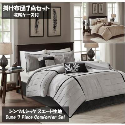 マディソンパーク Madison Park ベッド ベッドリネン bed linen ベッドカバー 掛け布団 7点セット シンプルシック スエード生地 - フルサイズ