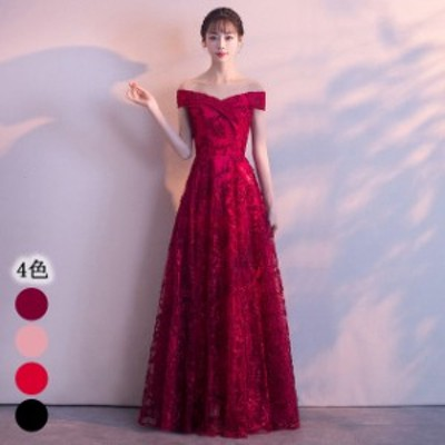 オフショルダー イブニングドレス ワイン赤 ロング パーティードレス 発表会 演奏会 ピンク ブラック 編み上げ 結婚式ドレス 二次会 お呼