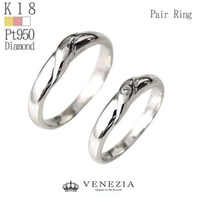 結婚指輪 マリッジリング ペアリング NO.4 Pt950 K18 プラチナ対応 Pt950 送料無料 メンズ レディース 指輪 ジュエリー アクセサリー