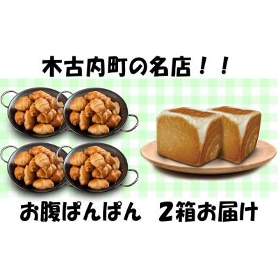 コッペん道土の塩パン・食パン 詰合せ お腹ぱんぱんセット