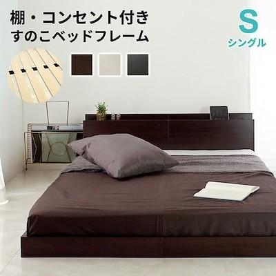 ロータイプ シングル ベッド すのこ フロアベッド ヘッドボード コンセント付 宮付 シングルベッド ベッドフレーム 単品 マットレスは含まれておりません
