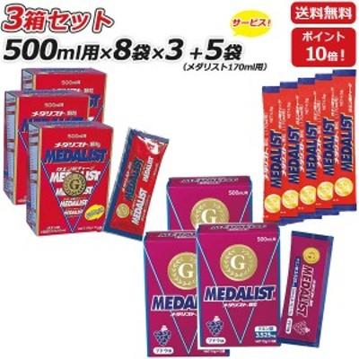 【3箱セット】さらに!(メダリスト170mL用5袋プレゼント)MEDALIST( メダリスト )顆粒 15g(500mL用)12袋×3箱 (アリスト)