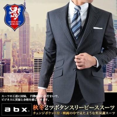 【abx】秋冬2ツボタンスリーピーススーツ・チェンジポケット付/スリム・メンズ・スーツ メンズ・スリーピース]送料無料 K4撮