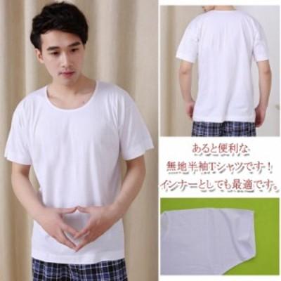 半袖Tシャツ インナーTシャツ ゆるTシャツ メンズ トップス カットソー クルーネック 無地 シンプル ゆったり カジュアル リ