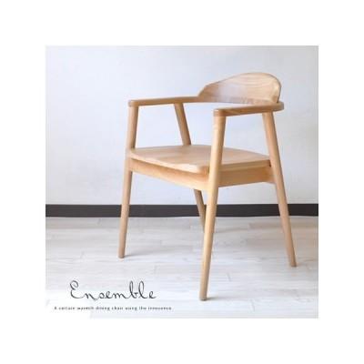 ダイニングチェア 椅子 おしゃれ 肘付き イス 北欧 モダン タモ無垢 チェア 食卓椅子 木製 単体販売 Ensemble