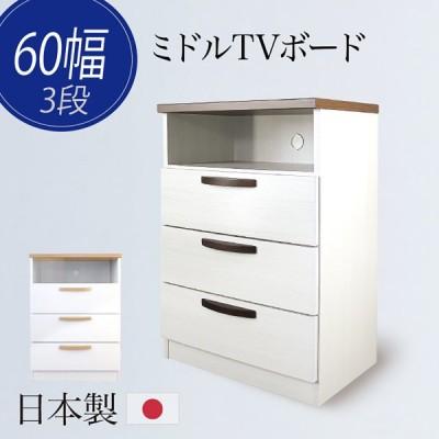 TV台 ローボード おしゃれ ハイタイプ スタンド 60cm 完成品 60 ミドル TV 台 ミライ nak00060-0109 日本製