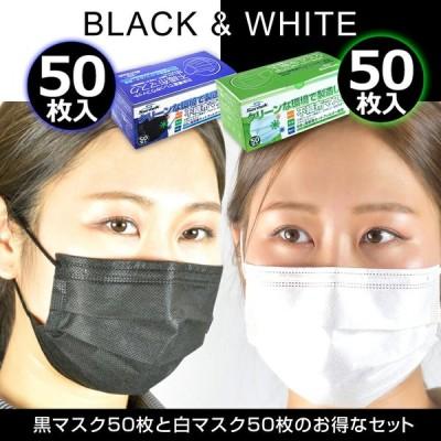 (白黒2箱セット)不織布マスク カラー 黒 50枚入り 使い捨て 大人用 マスク 耳が痛くならない UVカット かわいい おしゃれ 大きめ やわらかい 不織布 ブラック