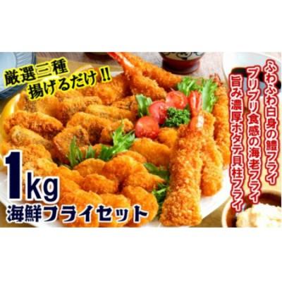 揚げるだけ!海鮮フライ三種1kg/海老,ホタテ貝柱,鱧