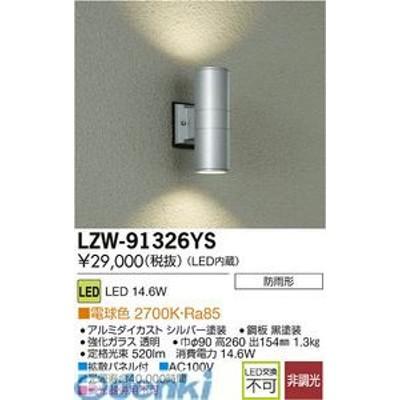 大光電機(DAIKO) [LZW-91326YS] LED屋外ブラケット LZW91326YS