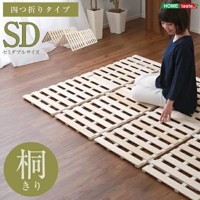 ベッド セミダブル 四つ折 すのこベッド セミダブルサイズ 国産桐仕様  布団が干せる すのこ 折りたたみ式 折りたたみベッド 調湿性 通気性 布団部屋干し