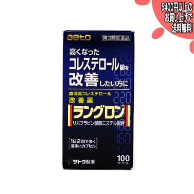 【第3類医薬品】ラングロン(100カプセル)(4987316031125)