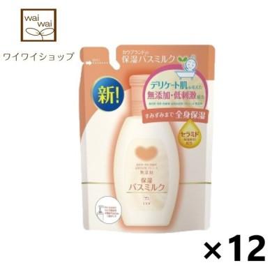 【送料無料(※一部地域を除く)】カウブランド 無添加保湿バスミルク つめかえ用 480mlX12袋 牛乳石鹸