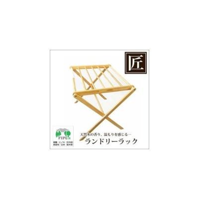 高級日光桧 匠のランドリーハンガーラック【代引不可】 [01]