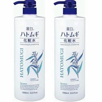 麗白 ハトムギ化粧水 本体 大容量サイズ 1000ml 2本セット