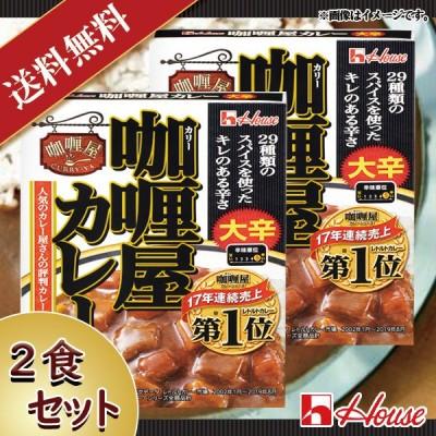 ハウス カリー屋カレー 大辛 2食セット