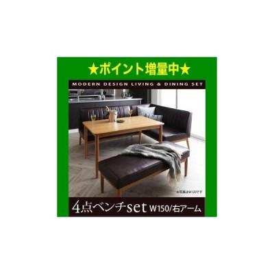 モダンデザインリビングダイニングセット VIRTH ヴァース 4点セット(テーブル+ソファ+アームソファ+ベンチ) 右アーム W150[B][00]