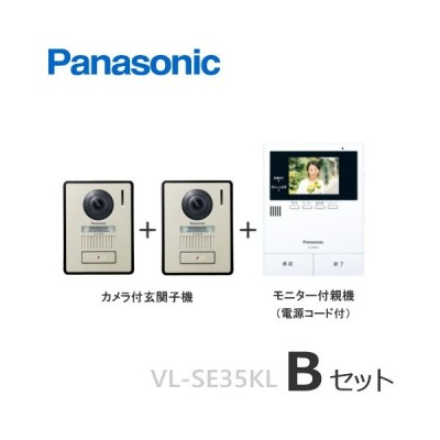 VL-SE35KL-Bセット パナソニック テレビドアホン モニター付親機(電源コード付) 録画機能付 + カメラ付玄関子機(2台) セット [ VLSE35KL-B-SET ]