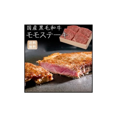 国産黒毛和牛 モモステーキ・送料無料