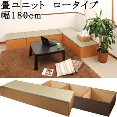 畳 収納 ユニット畳 高床式 畳ベンチ 畳ボックス 畳ユニット 畳ベッド 衣装ケース 天然い草 国産 幅180cm