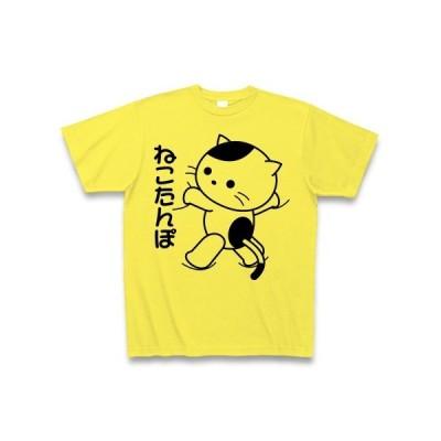 ねこたんぽ Tシャツ(イエロー)