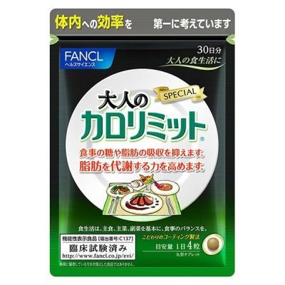 大人のカロリミット 約30日分 ファンケル  機能性表示食品  ダイエットサプリメント