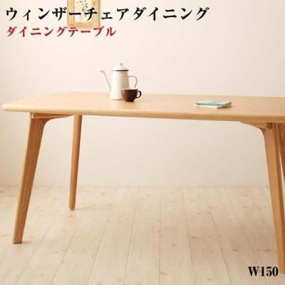 天然木 ウィンザーチェアダイニング Cocon ココン テーブル(W150)