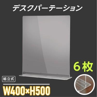 [あすつく]お得な6枚セット 日本製 透明 アクリルパーテーション W400xH500m  アクリル板 パーテーション 卓上パネル dpt-n4050-6set