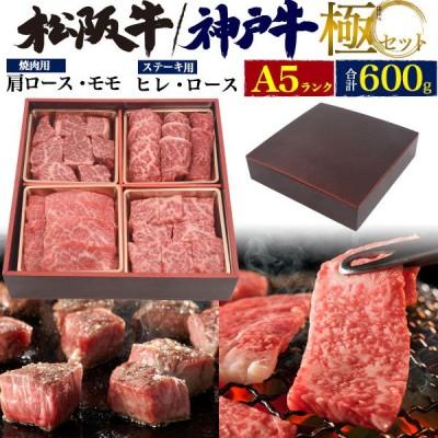 A5 ランク 神戸牛 松阪牛 極セット 600g  お取り寄せ グルメ ランキング ステーキ パーティー  バーベキュー BBQ