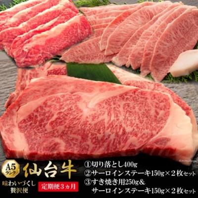 仙台牛(A-5ランク)味わいづくし贅沢便【3ヵ月】