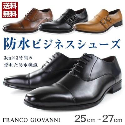 ビジネス シューズ メンズ 革靴 FRANCO GIOVANNI FG772/773 5営業日以内に発送