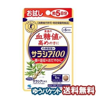 小林製薬 サラシア100 15錠(約5日分) メール便送料無料