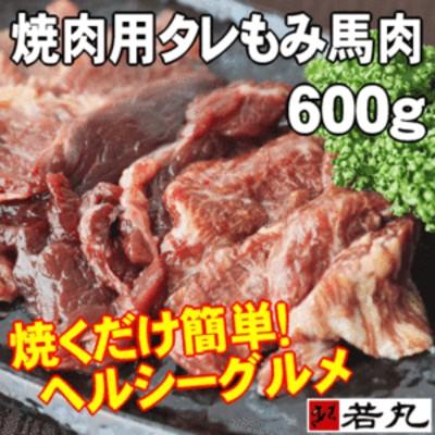 焼肉用タレもみ馬肉600g焼肉 バーベキューにメガ盛りギフトタグ焼き肉 BBQ 母の日 ギフト 父お取り寄せグルメ 在庫処分 食品ロス フーズ