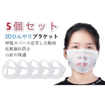 【全国送料無料、当日発送】マスクプラケット マスクブラケット マスクスペーサー  マスクフレーム 息しやすい 立体 快適 マスクインナー空気呼吸器20個セット