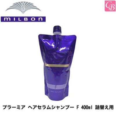 ミルボン プラーミア ヘアセラムシャンプー F 400ml 詰替え用(レフィル)《詰め替え ミルボンシャンプー shampoo サロン 美容室 シャンプー サロン専売品》