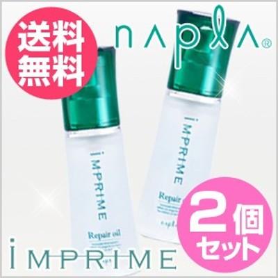 ■■【送料無料】2個セット//ナプラ インプライム リペアオイル 35ml×2 /iMPRIME/napla