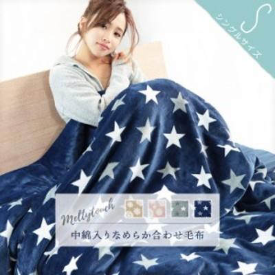 とろけるなめらかさ 2枚合わせ毛布 シングルサイズ フランネル 扁平糸使用 中綿入り 丸洗いOK A807