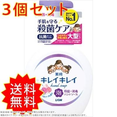3個セット キレイキレイ 薬用泡ハンドソープ 本体大サイズ フローラルソープの香り ライオン まとめ買い 通常送料無料