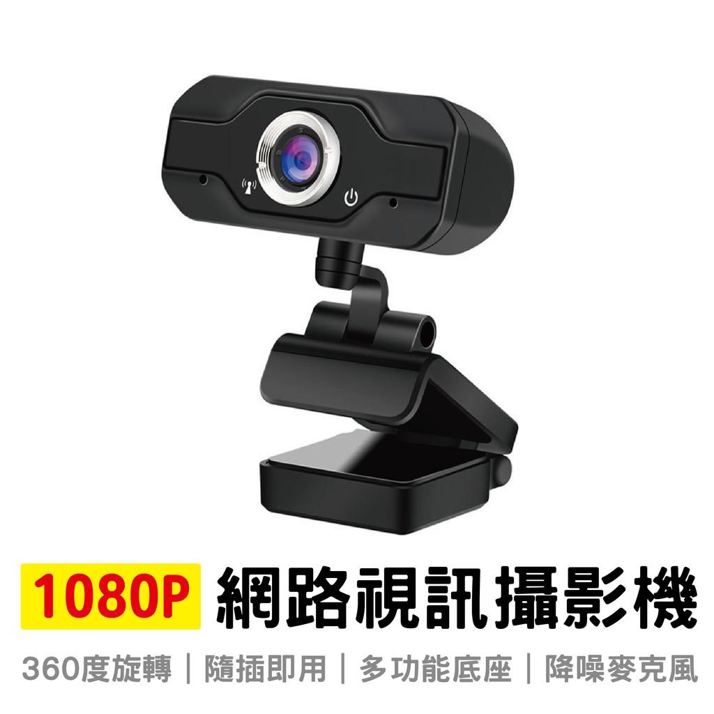 教學用視訊鏡頭 USB隨插即用 視訊攝像頭 1080P webcam 視訊上課 視訊會議 高清2K 電腦鏡頭
